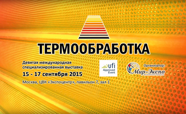 """Sikron"" company invites everybody to ""Heat treatment – 2015"" exposition"