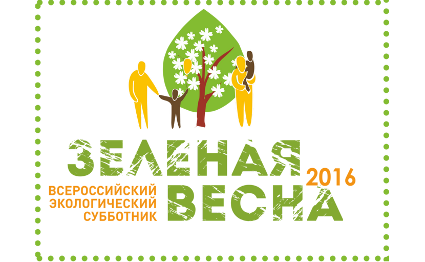"""Green Spring"", All-Russian ecological community work day, starts on 16th of April"